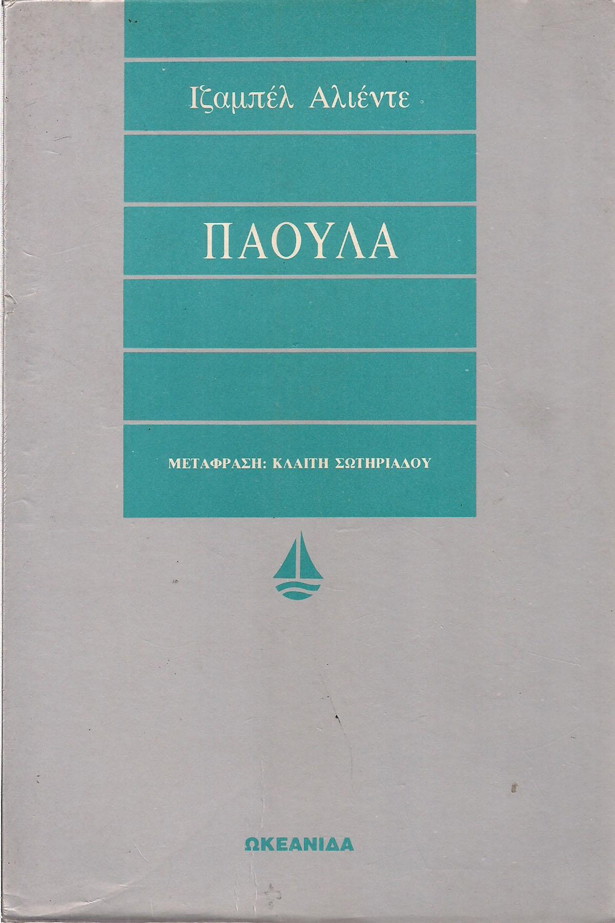 ΠΑΟΥΛΑ, ΙΖΑΜΠΕΛ ΑΛΙΕΝΤΕ, ΩΚΕΑΝΙΔΑ - Exlibris-Oldbooks.gr - Online  βιβλιοπωλείο με βιβλία παλαιών εκδόσεων, κλασικά και νέα μυθιστορήματα,  σπάνιες εκδόσεις, συγγραφείς, αντίκες, σπάνια νομίσματα, παλαιοβιβλιοπωλείο