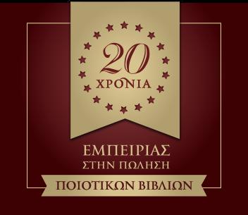 20 Χρόνια