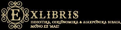 Exlibris-Oldbooks.gr - Online βιβλιοπωλείο με βιβλία παλαιών εκδόσεων, κλασικά και νέα μυθιστορήματα, σπάνιες εκδόσεις, συγγραφείς, αντίκες, σπάνια νομίσματα, παλαιοβιβλιοπωλείο