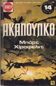ΑΚΑΠΟΥΛΚΟ ΤΟΜΟΙ 1-2