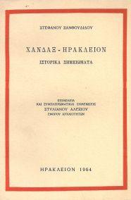 ΧΑΝΔΑΞ- ΗΡΑΚΛΕΙΟΝ