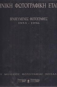 ΒΡΑΒΕΥΜΕΝΕΣ ΦΩΤΟΓΡΑΦΙΕΣ 19953-1996