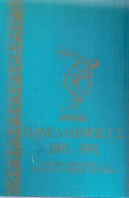 ΠΑΝΕΛΛΗΝΙΟΣ Γ.Σ. 1891-1991