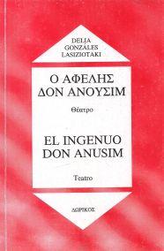 Ο ΑΦΕΛΗΣ ΔΟΝ ΑΝΟΥΣΙΜ