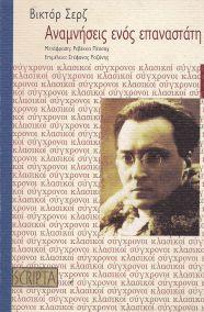 ΑΝΑΜΝΗΣΕΙΣ ΕΝΟΣ ΕΠΑΝΑΣΤΑΤΗ (1905-1941)