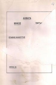 ΜΗΚΟΣ-ΑΛΜΑΤΑ-ΤΡΙΠΛΟΥΝ