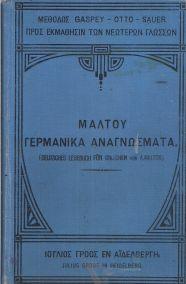 ΓΕΡΜΑΝΙΚΑ ΑΝΑΓΝΩΣΜΑΤΑ