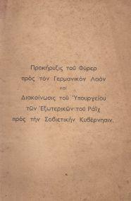 ΠΡΟΚΗΡΥΞΙΣ ΤΟΥ ΦΟΥΡΕΡ ΠΡΟΣ ΤΟΝ ΓΕΡΜΑΝΙΚΟΝ ΛΑΟΝ
