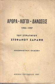 ΑΡΘΡΑ-ΛΟΓΟΙ-ΔΗΛΩΣΕΙΣ