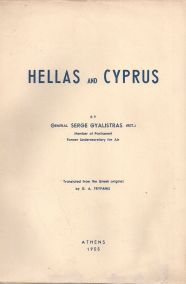 HELLAS AND CYPRUS
