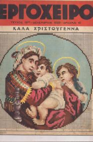 ΕΡΓΟΧΕΙΡΟ ΤΕΥΧΟΣ 18