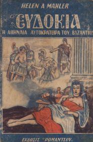 ΕΥΔΟΚΙΑ - Η ΑΘΗΝΑΙΑ ΑΥΤΟΚΡΑΤΕΙΡΑ ΤΟΥ ΒΥΖΑΝΤΙΟΥ