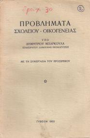 ΠΡΟΒΛΗΜΑΤΑ ΣΧΟΛΕΙΟΥ-ΟΙΚΟΓΕΝΕΙΑΣ