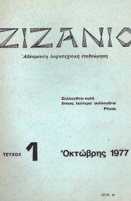 ΖΙΖΑΝΙΟ - ΤΕΥΧΟΣ 1