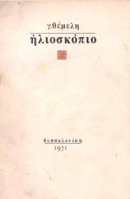 ΗΛΙΟΣΚΟΠΙΟ