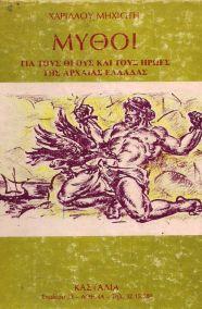 ΜΥΘΟΙ - ΓΙΑ ΤΟΥΣ ΑΡΧΑΙΟΥΣ ΘΕΟΥΣ ΚΑΙ ΤΟΥΣ ΗΡΩΕΣ ΤΗΣ ΑΡΧΑΙΑΣ ΕΛΛΑΔΑΣ