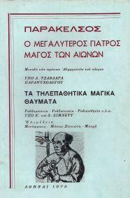 ΠΑΡΑΚΕΛΣΟΣ Ο ΜΕΓΑΛΥΤΕΡΟΣ ΓΙΑΤΡΟΣ ΜΑΓΟΣ ΤΩΝ ΑΙΩΝΩΝ