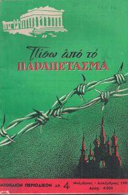ΠΙΣΩ ΑΠΟ ΤΟ ΠΑΡΑΠΕΤΑΣΜΑ ΑΡ. 4 ΝΟΕΜΒΡΙΟΣ - ΔΕΚΕΜΒΡΙΟΣ 1951