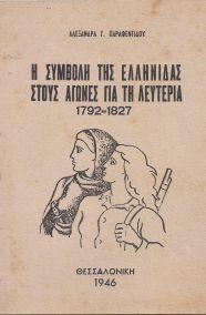 Η ΣΥΜΒΟΛΗ ΤΗΣ ΕΛΛΗΝΙΔΑΣ ΣΤΟΥΣ ΑΓΩΝΕΣ ΓΙΑ ΤΗ ΛΕΥΤΕΡΙΑ 1792-1827