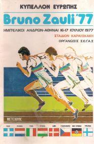 ΗΜΙΤΕΛΙΚΟΙ ΑΝΔΡΩΝ-ΑΘΗΝΑΙ 16-17 ΙΟΥΛΙΟΥ 1977 ΚΥΠΕΛΛΟΝ ΕΥΡΩΠΗΣ