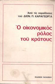 Ο ΟΙΚΟΝΟΜΙΚΟΣ ΡΟΛΟΣ ΤΟΥ ΚΡΑΤΟΥΣ