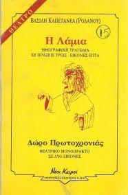 Η ΛΑΜΙΑ- ΔΩΡΟ ΠΡΩΤΟΧΡΟΝΙΑΣ