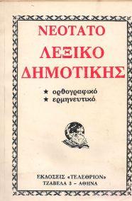 ΝΕΟΤΑΤΟ ΛΕΞΙΚΟ ΔΗΜΟΤΙΚΗΣ