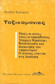 ΤΟΞΙΚΟΜΑΝΙΕΣ