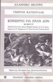 ΚΟΝΣΕΡΤΟ ΓΙΑ ΕΝΑΝ ΔΟΝ ΑΡ. ΕΡΓΟΥ 14