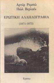 ΕΡΩΤΙΚΗ ΑΛΛΗΛΟΓΡΑΦΙΑ (1871-1875)