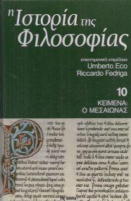 Η ΙΣΤΟΡΙΑ ΤΗΣ ΦΙΛΟΣΟΦΙΑΣ ΤΟΜΟΣ 10: ΜΕΣΑΙΩΝΑΣ