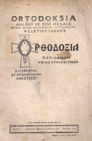 ΟΡΘΟΔΟΞΙΑ ΤΕΥΧΟΣ 42
