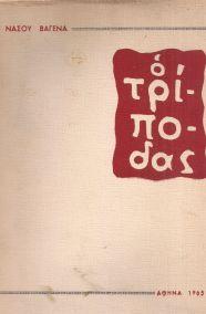 Ο ΒΑΡΩΝΟΣ ΠΕΤΡΟΣ ΝΤΕ ΚΟΥΜΠΕΡΤΕΝ- Η ΑΝΑΓΕΝΝΗΣΙΣ ΤΩΝ ΟΛΥΜΠΙΑΚΩΝ ΑΓΩΝΩΝ