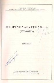 ΩΤΟΡΙΝΟΛΑΡΥΓΓΟΛΟΓΙΑ
