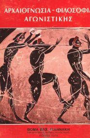 ΑΡΧΑΙΟΓΝΩΣΙΑ-ΦΙΛΟΣΟΦΙΑ ΑΓΩΝΙΣΤΙΚΗΣ