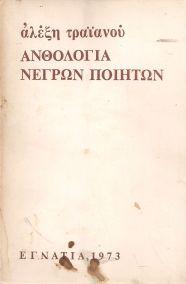 ΑΝΘΟΛΟΓΙΑ ΝΕΓΡΩΝ ΠΟΙΗΤΩΝ