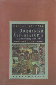Η ΟΘΩΜΑΝΙΚΗ ΑΥΤΟΚΡΑΤΟΡΙΑ - Η ΚΛΑΣΙΚΗ ΕΠΟΧΗ, 1300-1600