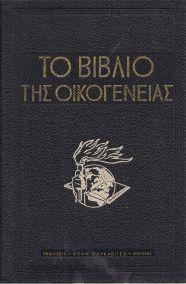 ΤΟ ΒΙΒΛΙΟ ΤΗΣ ΟΙΚΟΓΕΝΕΙΑΣ