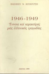 1946-1949 ΕΝΝΟΙΑ ΚΑΙ ΧΑΡΑΚΤΗΡΑΣ ΜΙΑΣ ΕΛΛΗΝΙΚΗΣ ΤΡΑΓΩΔΙΑΣ