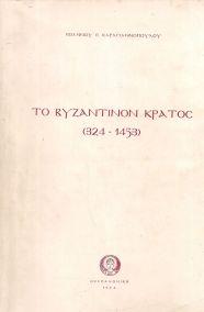 ΤΟ ΒΥΖΑΝΤΙΝΟΝ ΚΡΑΤΟΣ (324-1453)