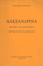 ΑΛΕΞΑΝΔΡΙΝΑ