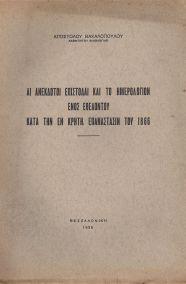 Αι ανέκδοτοι επιστολαί και το ημερολόγιον ενός εθελοντού κατά την εν Κρήτη επανάστασιν του 1866