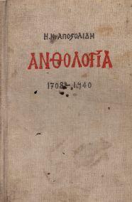 ΑΝΘΟΛΟΓΙΑ (1708-1940)