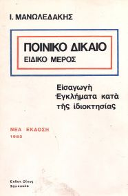 ΠΟΙΝΙΚΟ ΔΙΚΑΙΟ ΕΙΔΙΚΟ ΜΕΡΟΣ