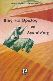ΒΙΟΣ ΚΑΙ ΘΡΥΛΟΣ ΤΟΥ ΑΓΚΟΥΝ'ΣΙΧ