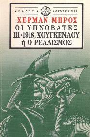 ΟΙ ΥΠΝΟΒΑΤΕΣ ΙΙ 1918, ΧΟΥΓΚΕΝΑΟΥ Ή Ο ΡΕΑΛΙΣΜΟΣ