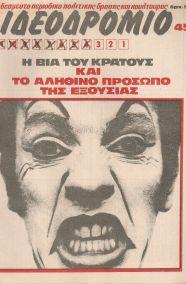 ΙΔΕΟΔΡΟΜΙΟ ΤΕΥΧΟΣ 45