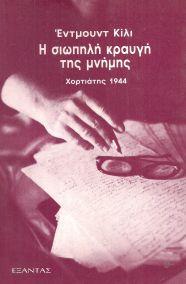 Η ΣΙΩΠΗΛΗ ΚΡΑΥΓΗ ΤΗΣ ΜΝΗΜΗΣ: ΧΟΡΤΙΑΤΗΣ 1944
