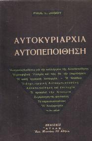 ΑΥΤΟΚΥΡΙΑΡΧΙΑ - ΑΥΤΟΠΕΠΟΙΘΗΣΗ