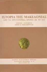 ΙΣΤΟΡΙΑ ΤΗΣ ΜΑΚΕΔΟΝΙΑΣ: ΑΠΟ ΤΑ ΠΡΟΪΣΤΟΡΙΚΑ ΧΡΟΝΙΑ ΩΣ ΤΟ 1912